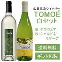 【送料無料】ワイン セット 魚介が美味しくなる冬にピッタリ!広島三次ワイナリー実力派の白ワイン2本セット(白:シャルドネ・リザーブ、デラウェア)※ギフト箱包装。お歳暮やギフトにもオススメです。《05P03Dec16》