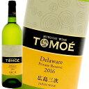 TOMOEデラウェア プライベート リザーブ 750ml 白ワイン 広島三次ワイナリー 日本ワイン オレンジワイン