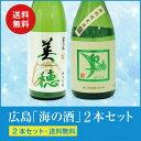 「海の酒・2本セット」「富久長 美穂」と「白鴻 緑