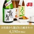 【送料無料 日本酒 ギフト セット】しっかり味わえる飲み比べ3本セット。お客様が選んだ純米酒だから美味しさはお墨付き!《05P03Sep16》