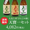 敬老の日 ギフト 天寶一3本セット 広島県福山市が誇る地酒「びんごの酒」 日本酒 飲み比べ