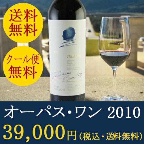 【送料無料 クール便無料】オーパス・ワン(2010年) 【カリフォルニア ワイン 贈答 記念日】【ワイン ギフト】ギフトにオススメ グレートヴィンテージ《532P16Jul16》