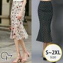 【送料無料】選べるガーリー2柄 フィッシュテールスカート(skirt-45) スカート フィッシュ