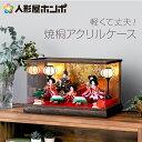 雛人形 コンパクト ケース飾り 桜 本焼桐 アクリルケース ...