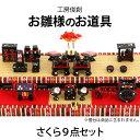 雛人形 ひな人形 コンパクト 道具単品 雛人形 さくら 9点セット No.15 お雛様 おひなさま sh-sakura9-no15