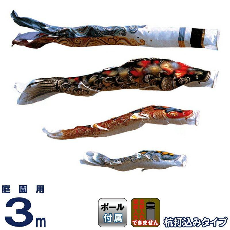 きらめき鯉 3m ガーデンセット