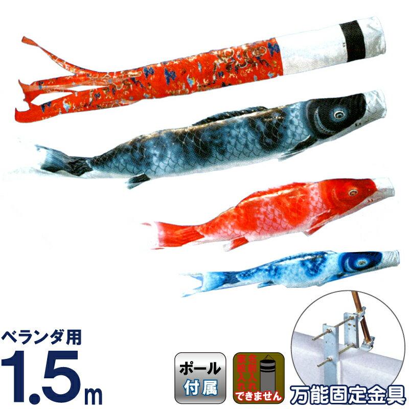 出世鯉 1.5m ホームセット