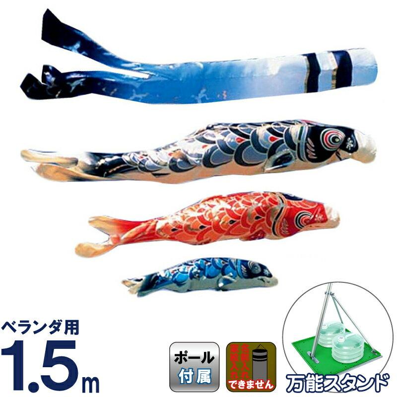 皇彩鯉 1.5m スタンドセット