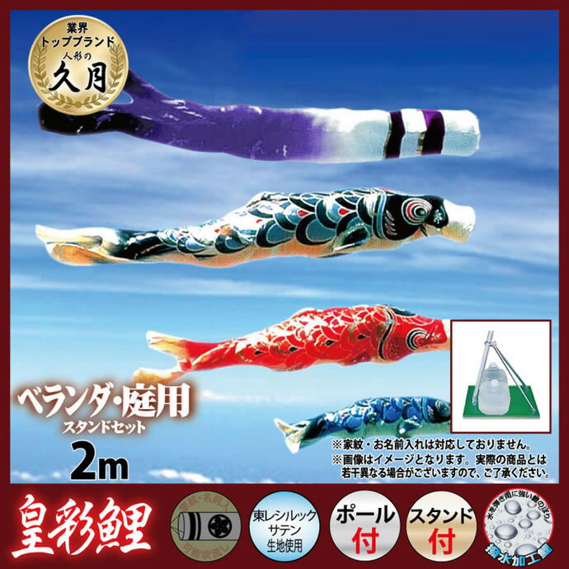 皇彩鯉 2m スタンドセット