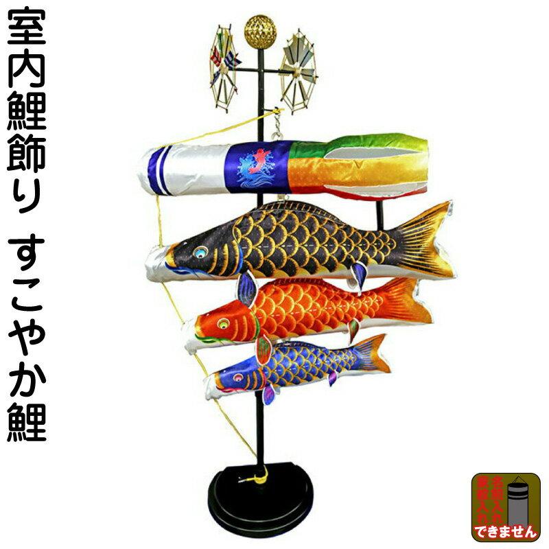 こいのぼり 人形の久月 鯉のぼり 室内用 久月オリジナル すこやか鯉 ポリエステルサテン製 【2015年度新作】 kk-koi-tk608