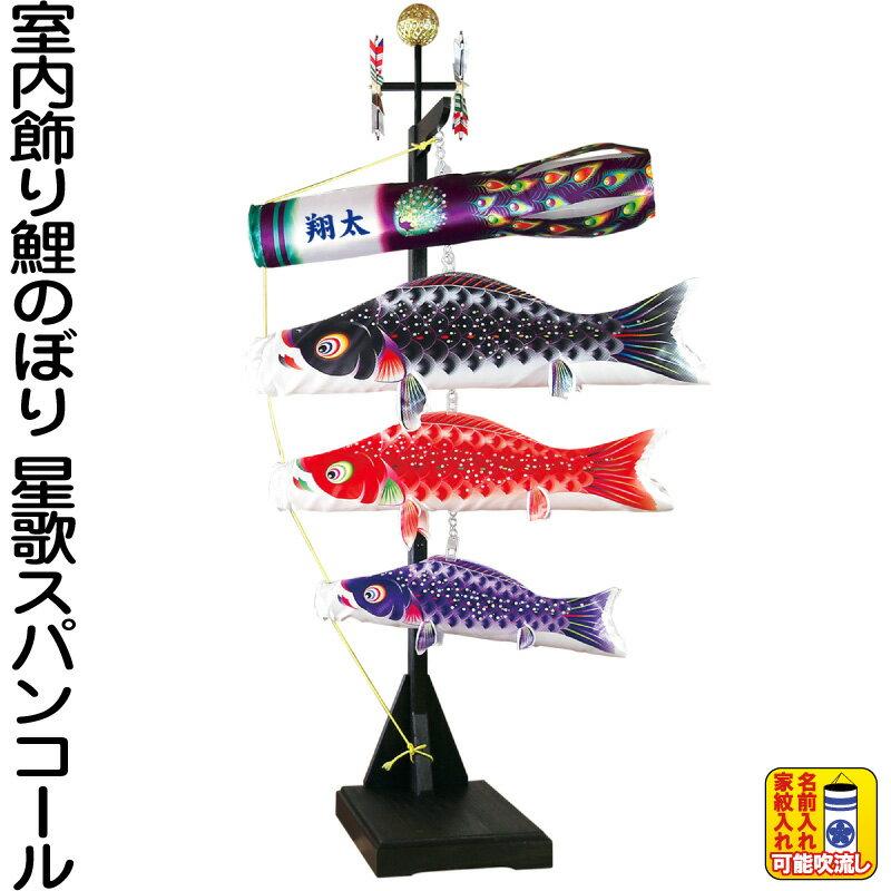 こいのぼり 徳永鯉 鯉のぼり 室内用 室内飾り 星歌スパンコール ポリエステル 家紋・名入…...:0250ya:10013297