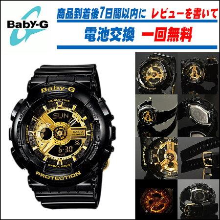 【正規輸入品】【到着後レビューを書いて送料無料】【2年保証】BABY-G(ベビージー)CASIO(カシオ)腕時計超カワイイ!超人気ゴールド×ブラックの最新作「BA-110-1A/BA110-1A」が登場!BIGCASESERIESビッグケースシリーズ黒金色【あす楽かわいいおしゃれ】