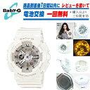 【安心2年保証】BABY-G(ベビージー)CASIO(カシオ)腕時計 ボーイズサイズ アナデジ ホワイト 白色「BA-110-7A3」正規輸入品 BIG CASE SERIES ベビーg 純白 同型: