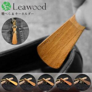 【ラッピング無料】Leawood key-heels 選べる 木の靴