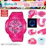 【安心2年保証】BABY-G(ベビージー)CASIO(カシオ)腕時計 ネオンマリンシリーズ!「BGA-171-4B1」が登場!ピンク 国内品番 BGA-171-4B1JF【あす楽 防水 レディース 女性用】時計 軽量 pink ベビーg
