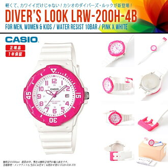 CASIO (Casio) DIVER'S LOOK (divers look) is light and is not only pretty! It is an amount-limited reentry load because of great popularity! LRW-200H-4B/LRW200H-4B pink white white
