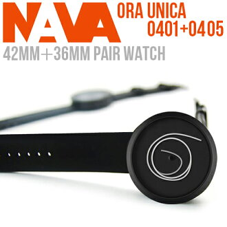 NAVA DESIGN ( ナヴァデザイン ) ORA UNICA ( オラウニカ ) PAIR WATCH ( PA men and women watch set of 2 ) 0401 42 MM men's 0405 36 MM for women MoMA SELECTION (New York modern art museum authorized) CONTEMPORARY DESIGN (contemporary rally design)