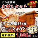 まるさん蒲鉾のフィッシュカツ入り、天ぷらお試しセット(6種)(練り物 さつま揚げ 揚げ蒲鉾 おつまみ 惣菜 炙り)