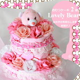 【商品到着後レビューを書いて】赤ちゃんの可愛らしさで愛情たっぷりのおむつケーキを!TVや雑誌で紹介されセレブや芸能人に人気!ご出産祝いに☆2段おむつケーキLovely Bear【商