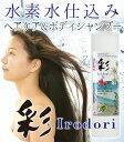 ノンシリコンシャンプー 水素水仕込みヘアケア&ボディシャンプー「Hシャンプー彩Irodori(400