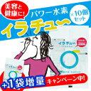 【送料無料】増量キャンペーン中!パワー水素「イラチュー」10個セットマイナス水素 送料無料 水素水セット 日本製水素水【10P01Oct16】