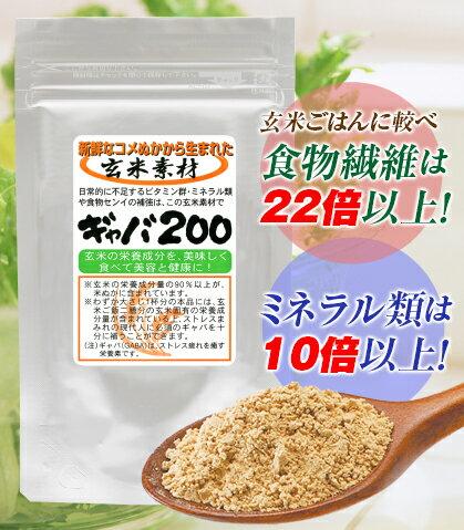 玄米素材「ギャバ200」お手軽な