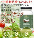 ココナッツ オリバード≪OLIVADO≫エキストラバージン ココナッツオイル(375ml)ココナッツ 品質は最高級でコレステロールが0のココナッツオイル 10P...