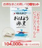 水素 サプリ☆エイジングケアのエースサプリおはよう水素ピュア90カプセル10個セット【】【】【常時