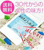 【送料無料】「おはよう水素ピュア45タブレット」水素 サプリ☆エイジングケアのエースサプリダイエット サプリ エイジングケア