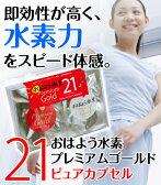 【送料無料】「おはよう水素プレミアムゴールド21」水素 サプリ ダイエット サプリ エイジングケア