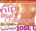 Nip-sin-398-10
