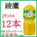 綾鷹 2リットル  12本【6本入り2箱】 コカコーラ社製品 メーカー直送 コカコーラ (お茶)(グリーンティー)ペットボトル