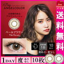 ★Angel Color 1day★ モディックワンデー10枚入り
