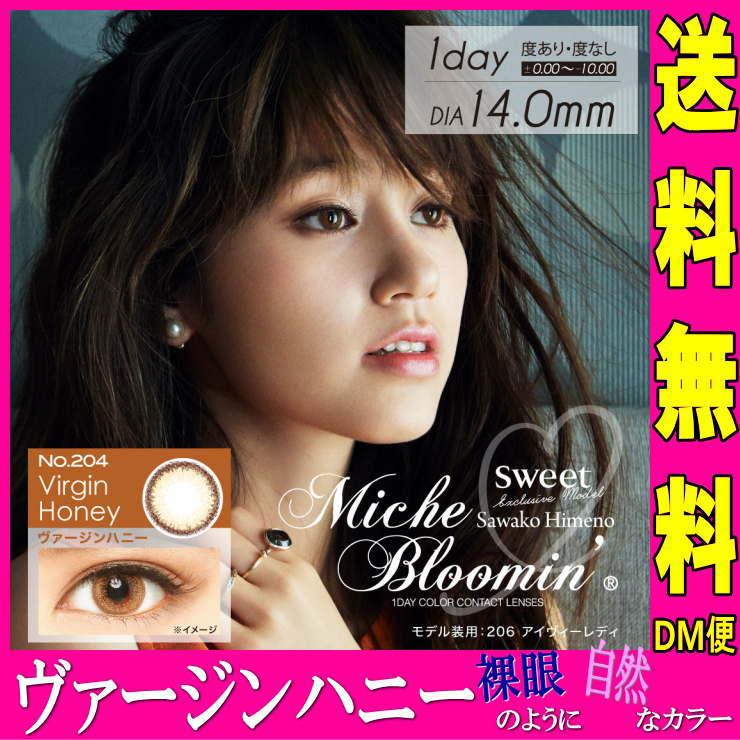 Miche Bloomin' No.204 Virgin Honey イノセントシリーズ ミッシュブルーミン ほんのり英国風 ワンデーカラコン 1箱10枚 度なし/度あり ナチュラルカラコン DIA:14.0mm (カラコン)(カラーコンタクトレンズ)(ワンデーカラコン)バージンハニー