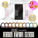 (2箱セット)ゼル マンスリー ZERU.monthly 1箱1枚×2箱 1ヶ月 カラコン 度あり/...