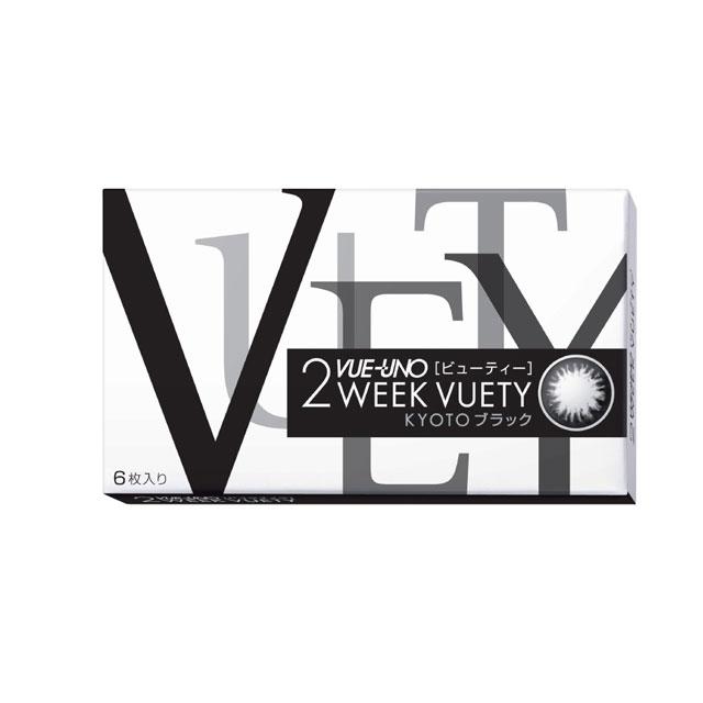 2ウィークビューティー ≪2week vuety≫ 優しい1トーン KYOTO BLACK 京都ブラック 2週間使い捨てレンズで経済的&清潔安心 (カラコン)(京都ブラック) ブラック (黒)(黒色)(京都)