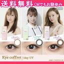 〜 Eye coffret 1day UV 〜 瞳が変わるコフレ。2箱セット