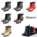 【あす楽】PATERNAZZI (パテルナッツィ) Nevada / SHORT RAIN BOOTS / イタリア製 ショートレインブーツ / レインシューズ / ショートブーツ