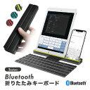 キーボード Bluetooth ワイヤレス 折りたたみ式 スリム スティック型 コンパクト スマホ スマートフォン タブレット専用 bluetooth 折りたたみキーボード iPhone iPad Android ブラック ブルー レッド Bluetoothキーボード 送料無料