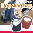 【送料無料】【日本製】ドッグスリングバッグ(デニムニット)【smtb-s】(犬用品、キャリーバッグ、キャリー、かご、カゴ、抱っこ、だっこ、スリング、すりんぐ、ド...