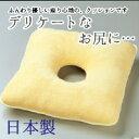 ちょっと小さめ【今だけポッキリ】【送料無料】ドーナツ介護クッション バナナ35×35