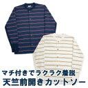 前開き長袖ボーダーTシャツ(バリアフリー、長袖、前あき、ボタン、釦、障害、介護、着替え、天竺、大人)