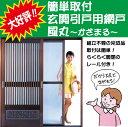 【送料無料】 玄関引戸用網戸 玄関網戸 セイキ販売