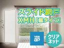 【送料無料】 オーダー網戸 アルミサッシ 引違い窓用YKK ap スライド網戸 【W601〜700×H1,501〜1,600】