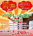 アウトレット オーダー網戸 Type2 ★送料無料★ 【W501〜600×H1751〜1900】