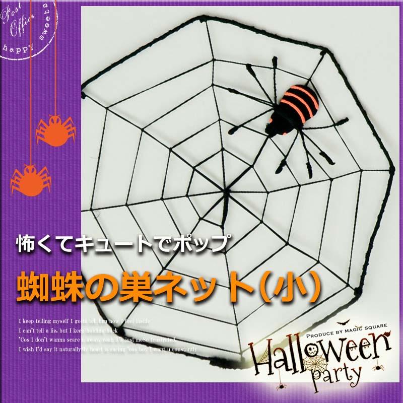ハロウィン 飾り【蜘蛛の巣ネット(小)】 23cm×23cm ウォールステッカー 壁紙 ハ…...:100magic:10003283