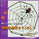 ハロウィン 飾り【蜘蛛の巣ネット(小)】 23cm×23cm...
