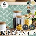 ウォールステッカー 送料無料 4枚 セット【 貼って はがせ...