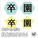 ウォールステッカー 卒園 入学 文字ステッカー 【 オーダー...