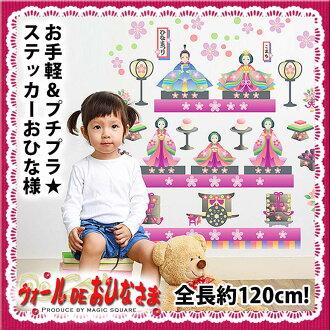 日本 NHK Ohayo 日本在這裡! 牆貼紙寶貝密封牆貼紙壁紙方裝飾日本模式生日女兒節女孩女孩慶祝三個娃娃娃娃娃娃